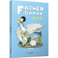 鹅爸爸:FATHER GOOSE(彩色英文朗读版)