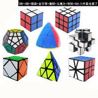 圣手金字塔三角形魔方儿童学生比赛顺滑异形魔方套装组合