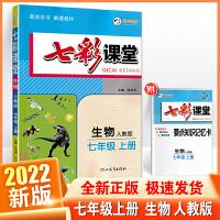 2019秋 七彩课堂 生物七年级上册 RJ人教版