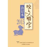 【正版直�l】2015年《咬文嚼字》合�本(平) 《咬文嚼字》��部 9787545217315 上海世�o出版股份有限公司