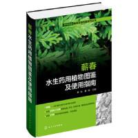 华中地区植物资源专题系列丛书--蕲春水生药用植物图鉴及使用指南 覃瑞,董翔 化学工业出版社 9787122288622