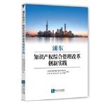 浦东知识产权综合管理改革创新实践 上海市浦东新区知识产权局、上海大学知识产权学院 9787513053990 知识产权