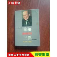【二手9成新】我和三洋井植薰上海人民出版社