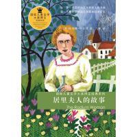 全新正版图书 国际儿童文学大奖得主经典系列:居里夫人的故事 杜尔利 江苏少年儿童出版社 9787534645662人天图