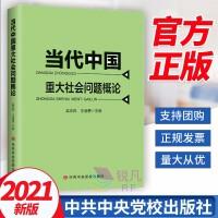 当代中国重大社会问题概论(2021新版)吴忠民王道勇主编 中共中央党校出版社【预售】