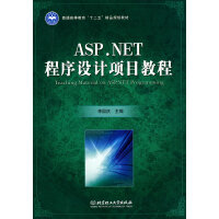 ASP.NET程序设计项目教程 李国庆 主编 9787564028299 北京理工大学出版社【直发】 达额立减 闪电发货
