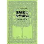 外国教育名著丛书  理解能力指导散论