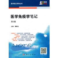 医学免疫学笔记(第3版)