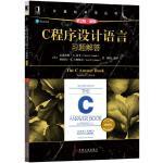 C程序设计语言(原书第2版.新版)习题解答(典藏版)