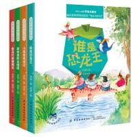 冰波经典童话阅读:南瓜村的嘟嘟龙+森林里的合唱团+小怪物奇遇记+谁是恐龙王(共4册)