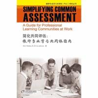 教师专业学习共同体(PLC)研究丛书:简化共同评估:教师专业学习共同体指南(POD)