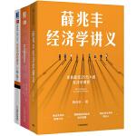 这套书帮你看懂复杂多变的经济学