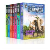 特种部队少年生存小说全7册 北极洞窟的死亡回旋/特种部队少年生存小说系列 荒野求生生存秘籍