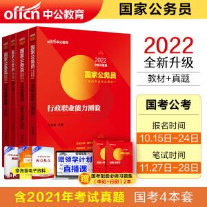 中公教育:2021国家公务员录用考试:行测+申论(教材+历年真题)4本套