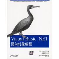 【正版二手书旧书 8成新】Visual Basic.NET面向对象编程 汉米尔顿,天宏工作室 清华大学出版社 9787302069737