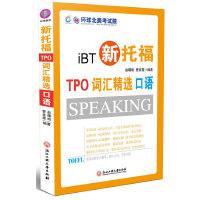 新托福TPO词汇精选-口语 【正版书籍】