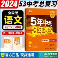 五年中考三年模拟中考语文5年中考3年模拟中考语文全国通用版中考总复习资料七八九使用
