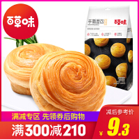 满300减210【百草味-手撕面包335g】全麦蛋糕早餐营养食品 休闲零食小吃