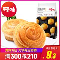 满300减215【百草味-手撕面包335g】全麦蛋糕早餐营养食品 休闲零食小吃