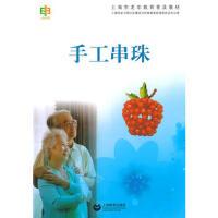 【正版现货】手工串珠 上海市老年教育普及教材编委会 9787544451062 上海教育出版社