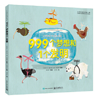 【正版直发】999个梦想和1个发明 (西班牙)奥尔加・德・迪奥斯 绘 9787121301223 电子工业出版社