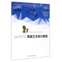 【全新直发】陶瓷艺术设计教程 徐永成,宋志来,许开强 9787565025754 合肥工业大学出版社