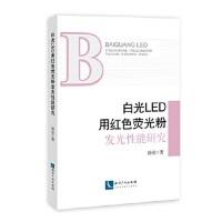 白光LED用红色荧光粉发光性能研究 汤安 9787513044226 知识产权出版社