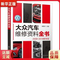 大众汽车维修资料全书 瑞佩尔 化学工业出版社9787122335418『新华书店 全新正版』