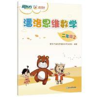 潘洛思维数学:二年级2(附练习册) 二年级数学思维启蒙 趣味数学思维培养