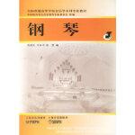 【包邮】 钢琴3 唐重庆,李和平,张慧 9787103031377 人民音乐出版社