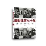 摄影往事七十年 : 陈勃回忆录