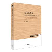 追寻新共和(三联・哈佛燕京学术丛书)