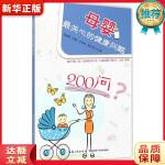 母婴关心的健康问题200问 周建跃,阎炯,汪红艳,杨学文 9787535272256 湖北科学技术出版社 新华正版 全