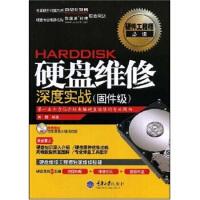 硬盘维修深度实战:固件级黄健重庆大学出版社9787562446019