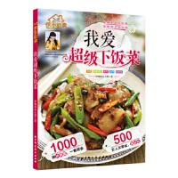 【包邮】 我爱超级下饭菜 浓咖啡淡心情 9787530480649 北京科学技术出版社