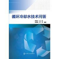 循环冷却水技术问答 齐冬子 化学工业出版社 9787122208736