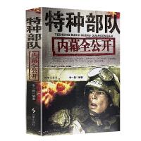 特种部队内幕全公开 神秘特种部队 战争的发展牵引着军队的建设 世界各国军事 李一新编著 时事出版社