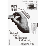 美好生活:现代住宅导览