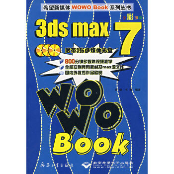 3ds max7WOWO Book(附光盘)
