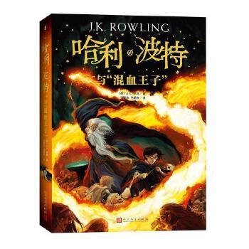 """哈利·波特与""""混血王子"""" (英)J.K.罗琳(J.K.Rowling) 著 马爱农,马爱新 译 绘画/漫画/连环画/卡通故事少儿 新华书店正版图书籍"""