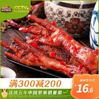 【领券满300减200】【三只松鼠_深夜虎皮凤爪200g】卤味香辣味五香味小包鸡爪子