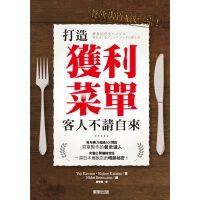 餐�店的A��z密!打造�@利菜�危�客人不�自�� 餐厅料理书籍 Yuji Kawano(河野�v治) 台��|�