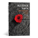 死后的世界:生命不息(平装版)[美] 雷蒙德・穆迪(Raymond A.Moody) ,译者:林宏涛 中国友谊出版公司