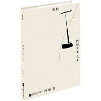 【新书店正版】脱腔阿城江苏文艺出版社9787539979328