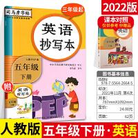 司马彦字帖 英语抄写本五年级下册人教PEP版英语 5年级下册英语书同步练习册英文字帖 小学英语单词对