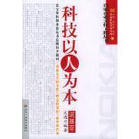诺基亚 科技以人为本9787801930521中华工商联合出版社【正版图书 放心购】