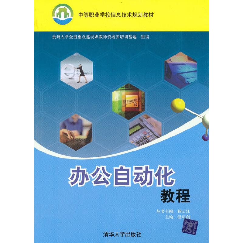 办公自动化教程(中等职业学校信息技术规划教材)