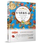 小飞侠彼得・潘(语文新课标必读丛书.双色版)