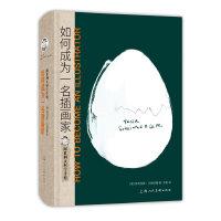 跟菲利大叔学手绘:如何成为一名插画家---西方经典美术技法译丛