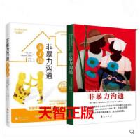 正版 非暴力沟通家庭篇(套装 共两册 非暴力沟通亲子篇+非暴力沟通)